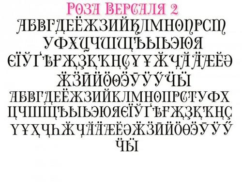 Шрифт містить тільки кирилічні